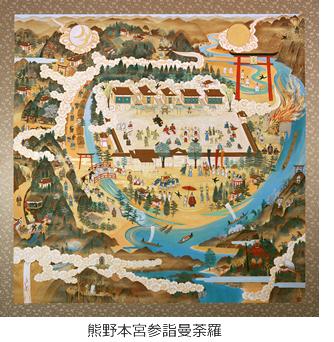 熊野本宮参詣曼荼羅