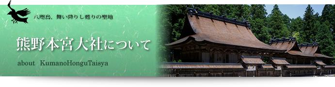 熊野本宮大社について