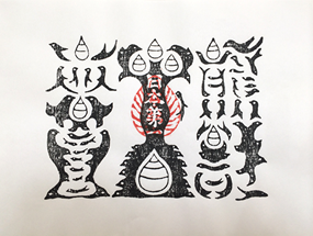 熊野牛王神符・小 500円