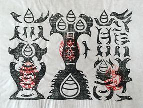 熊野牛王神札(音無紙)・大 2,000円