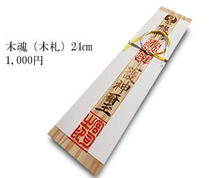 木魂(木札)24㎝ 1,000円