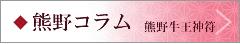 熊野牛王神符