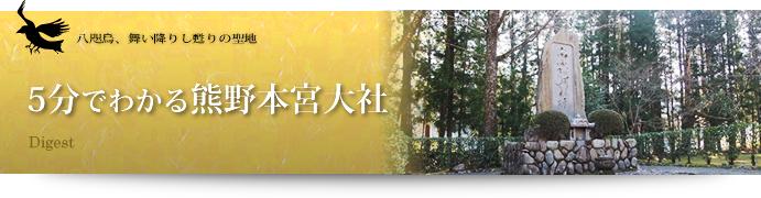 5分でわかる熊野本宮大社