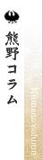 熊野コラム