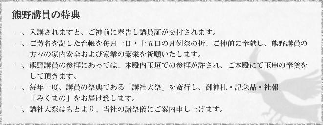 熊野講員の特典