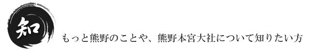 もっと熊野のことや、熊野本宮大社について知りたい方