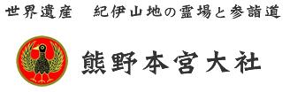 世界遺産 紀伊山地の霊場と参詣道 熊野本宮大社