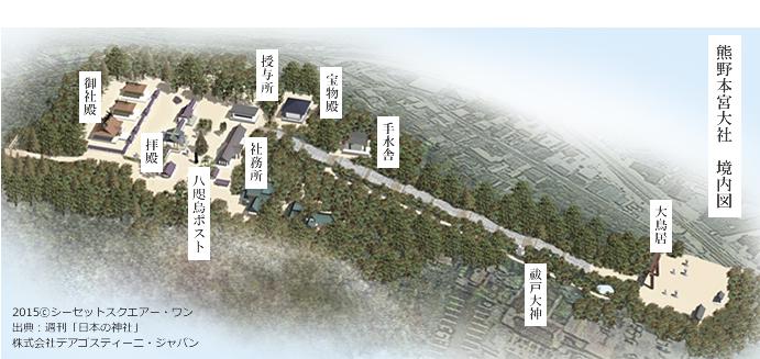 熊野本宮大社 境内図