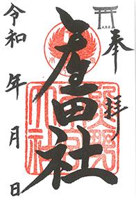 産田社 300円